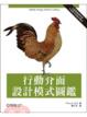 Cover of 行動介面設計模式圖鑑