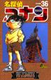 Cover of 名探偵コナン #36