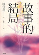 Cover of 故事的結局