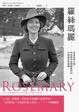 Cover of 羅絲瑪麗