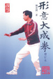 Cover of 形意大成拳