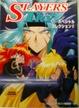 Cover of スレイヤーズTRYスペシャルコレクション