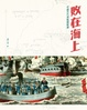 Cover of 敗在海上