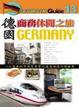 Cover of 德國商務休閒之旅