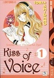 Cover of Kiss of Voice - vol. 1