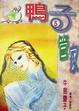 Cover of 鴨子管家 5