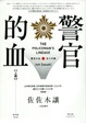 Cover of 警官的血 【上卷】