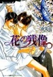 Cover of ラヴァーズ文庫 花の残像
