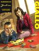 Cover of Julia: Almanacco del Giallo 2013