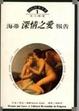 Cover of 海蒂報告(1)