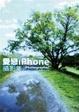 Cover of 愛戀iPhone攝影集