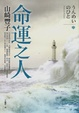 Cover of 命運之人【中】