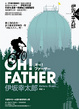 Cover of OH!FATHER