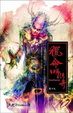 Cover of 獵命師傳奇 卷十九