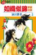 Cover of 如織似錦 華麗回歸 3