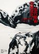Cover of 2013亞洲現代與當代藝術拍賣大典