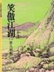 Cover of 笑傲江湖(二)