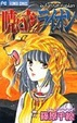 Cover of 暁に立つライオン