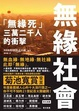 Cover of 無緣社會