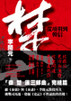 Cover of 楚亡
