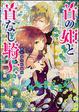 Cover of 首の姫と首なし騎士