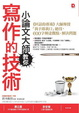 Cover of 小論文大師教你寫作的技術