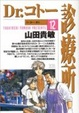 Cover of Dr.コトー診療所 12