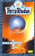 Cover of Perry Rhodan - Tuulemas Welt