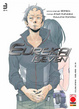 Cover of Eureka Seven