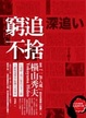 Cover of 窮追不捨