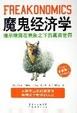 Cover of 魔鬼经济学