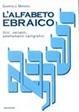 Cover of L'alfabeto ebraico