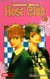 Cover of Instituto Ouran Host Club 14