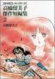 Cover of 高橋留美子傑作短編集―〈保存版〉るーみっくわーるど