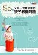 Cover of 50個父母一定要知道的孩子教養問題