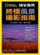 Cover of 國家地理終極風景攝影指南