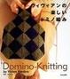 Cover of ヴィヴィアンの楽しいドミノ編み
