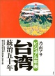 Cover of ビジュアル年表 台湾統治五十年