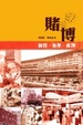 Cover of 賭博