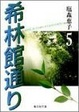 Cover of 希林館通り 5