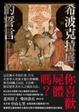 Cover of 希波克拉底的誓言