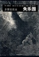 Cover of 失乐园