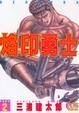 Cover of 烙印勇士 2