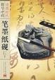 Cover of 筆墨紙硯
