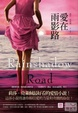 Cover of 愛在雨影路 Rainshadow Road