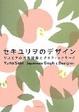 Cover of セキユリヲのデザイン―サルビアの活動記録とグラフィックワーク Yurio Seki Japanese