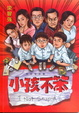 Cover of 小孩不笨