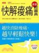 Cover of 快解痠痛速查輕圖典