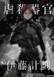 Cover of 虐殺器官