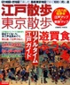 Cover of 江戸散歩・東京散歩 改訂版―切り絵図・古地図で楽しむ、最新東京地図で歩く100の町と道